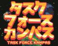 Task Force Kampas: Primer lanzamiento de Casiopea