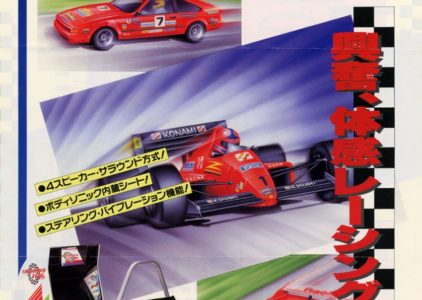 Chequered Flag (ARCADE)