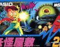 El clásico de Casio, Youkai Yashiki, recibe una actualización